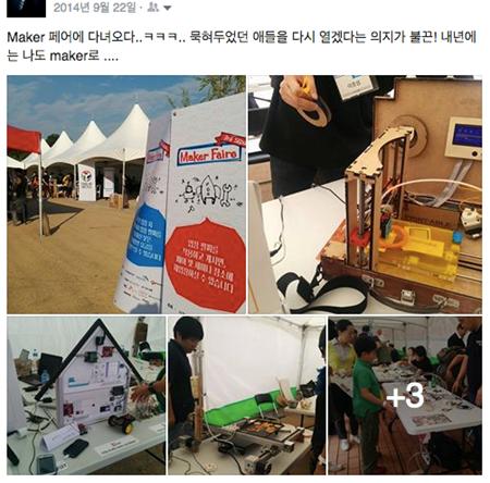 [그림] 작년(Maker Faire Seoul 2014)
